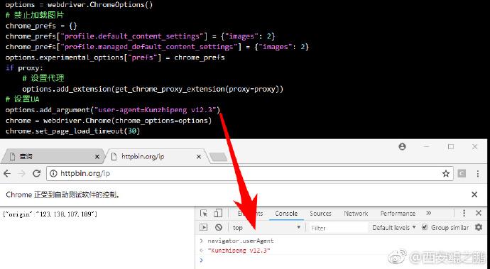 经验分享】Chrome webdriver修改UA方法:options = webdriver